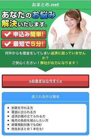 おまとめ.netのサイトデザイン