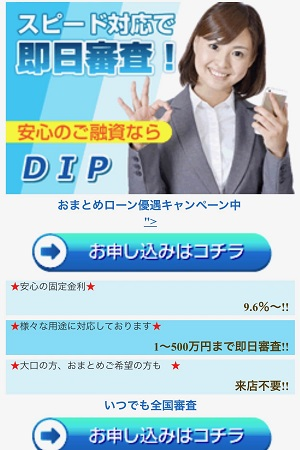 DIPのサイトデザイン